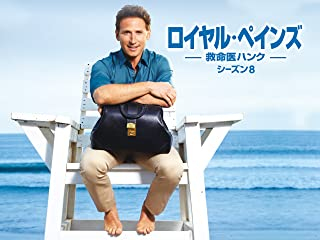 ロイヤル・ペインズ 〜救命医ハンク〜 シーズン8