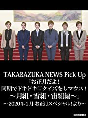 TAKARAZUKA NEWS Pick Up「お正月だよ!同期でドキドキ?クイズをしマウス!月組・雪組・宙組編」2020年1月 お正月スペシャル!より