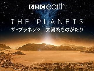 ザ・プラネッツ 太陽系ものがたり