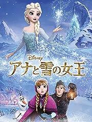 アナと雪の女王 (字幕版)