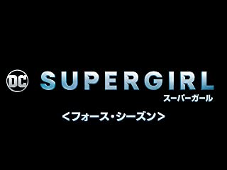SUPERGIRL/スーパーガール シーズン4 Rather the Fallen Angel