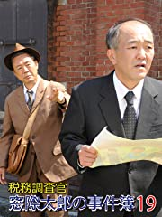 税務調査官 窓際太郎の事件簿19