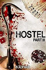 ホステル3 (字幕版)