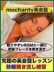 【究極の英会話レッスン】熟睡聞き流し練習 第1弾(眠りやすいBGMと一緒に英語フレーズを聞き流す)