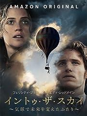 イントゥ・ザ・スカイ 〜気球で未来を変えたふたり〜