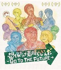 想像だけで素晴らしいんだ〜GO TO THE FUTURE〜