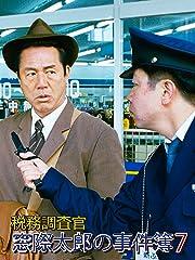 税務調査官 窓際太郎の事件簿7