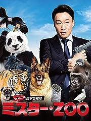 SP 国家情報局:Mr.ZOO(字幕版)