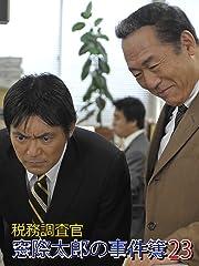 税務調査官 窓際太郎の事件簿23