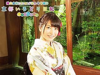 横山由依〜AKB48〜がはんなり巡る 京都 いろどり日記 シーズン1