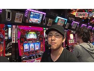 情熱!パチスロリーグ 「ガッツ vs 木村魚拓」前半戦