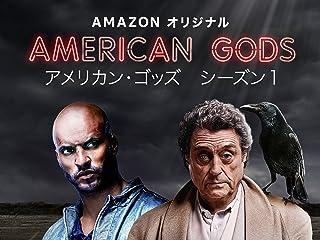 アメリカン・ゴッズ シーズン1