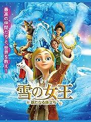 雪の女王 新たなる旅立ち(字幕版)
