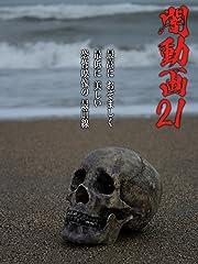 闇動画 21 恐怖の心霊怪奇映像集