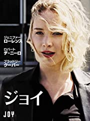 ジョイ (字幕版)