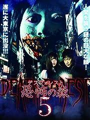 デスフォレスト恐怖の森5