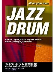 ジャズ・ドラム自由自在