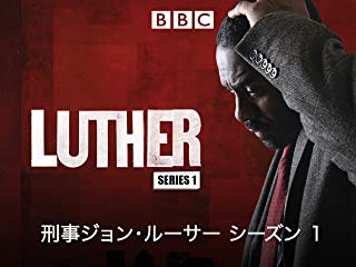 LUTHER/刑事ジョン・ルーサー シーズン1