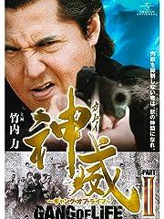 神威〜カムイ〜 ギャング・オブ・ライフ 2