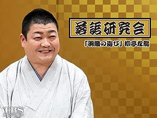 落語研究会 「羽織の遊び」柳亭左龍