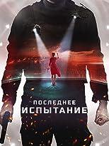 Die letzte Prüfung (Russian Audio)