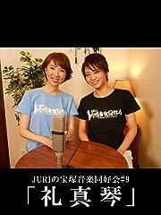 JURIの宝塚音楽同好会#9「礼真琴」 星組