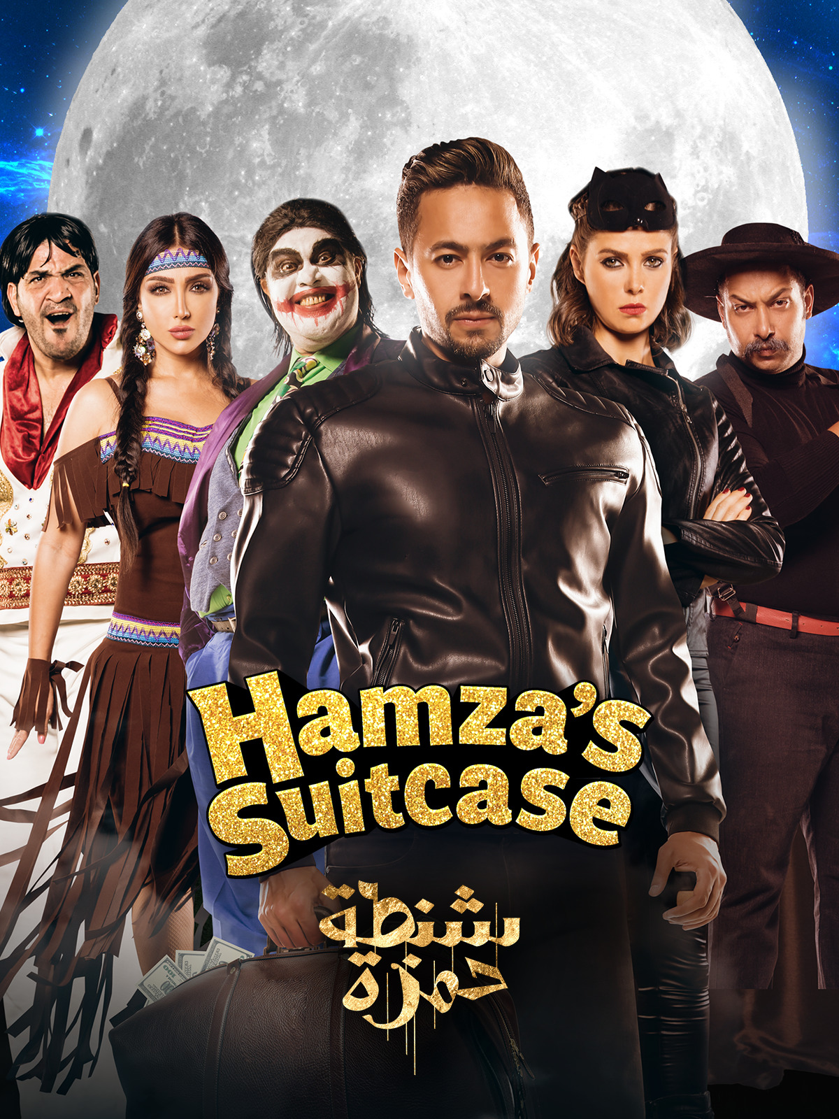Hamza's Suitecase [OV]