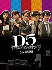 D5/5人の探偵