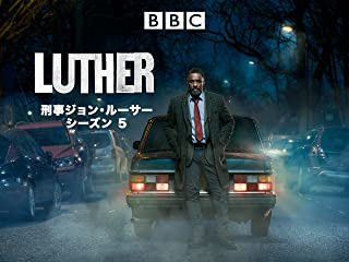 LUTHER/刑事ジョン・ルーサー シーズン5