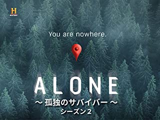 ALONE 〜孤独のサバイバー〜 シーズン2