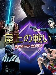 屋上の戦い