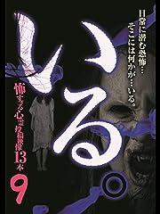 「いる。」〜怖すぎる投稿映像13本〜 Vol.9