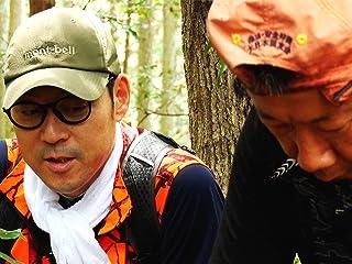 今田×東野のカリギュラ シーズン1 東野、猪を狩る 前編/AD藤原、女を狩る