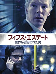 フィフス・エステート:世界から狙われた男 (字幕版)