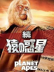 続・猿の惑星 (字幕版)
