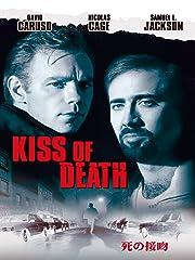 死の接吻 (字幕版)