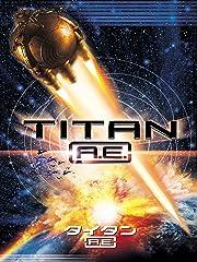 タイタンA.E. (字幕版)