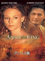 アンナと王様 (字幕版)