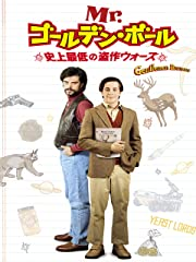 Mr.ゴールデン・ボール/史上最低の盗作ウォーズ (字幕版)