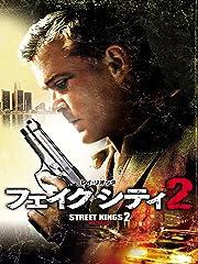 フェイクシティ2 (字幕版)