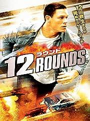 12ラウンド (字幕版)