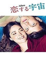 恋する宇宙 (字幕版)