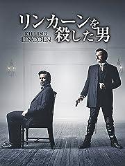 リンカーンを殺した男 (字幕版)