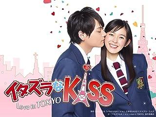 イタズラなKiss〜Love in TOKYO 恋の入門試験