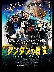 タンタンの冒険 ユニコーン号の秘密 (字幕版)