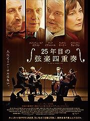 25年目の弦楽四重奏(字幕版)