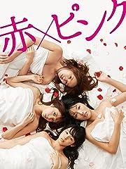 赤×ピンク ディレクターズ・ロングバージョン