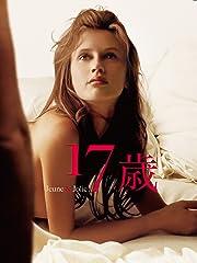 17歳(R-15バージョン)(字幕版)