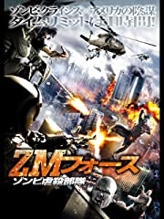 ZMフォース ゾンビ虐殺部隊(字幕版)