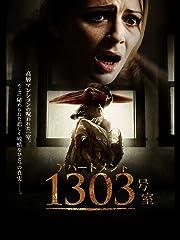 アパートメント1303号室(字幕版)